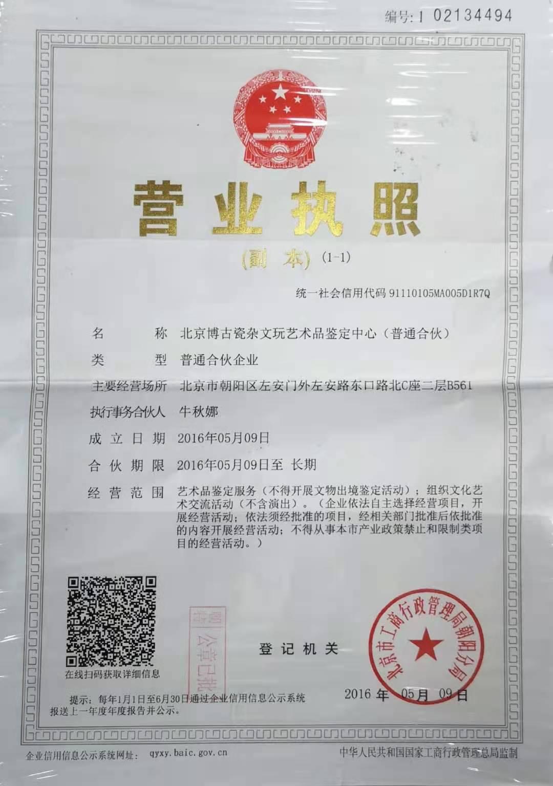 北京博古瓷杂文玩艺术品鉴定中心