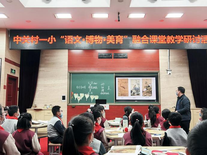 """""""語文·博物·美育""""融合課堂教學研討會在中關村一小召開"""